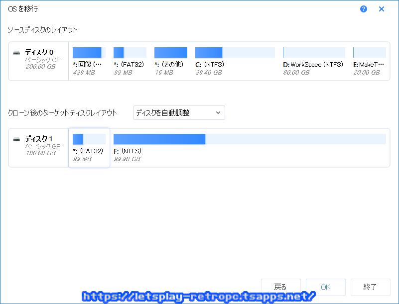 OSを別のディスクへ移行