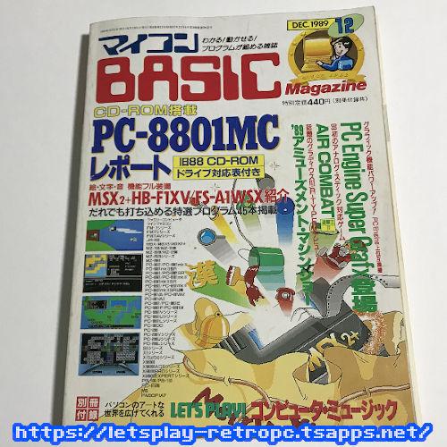 マイコンBASICマガジン 1989年12月号表紙