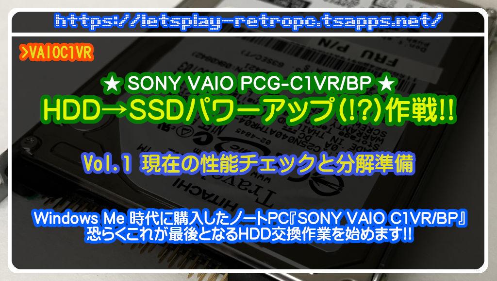 VAIO PCG-C1VR/BP HDD→SSDパワーアップ(!?)作戦!! Vol.1 現在の性能チェックと分解準備