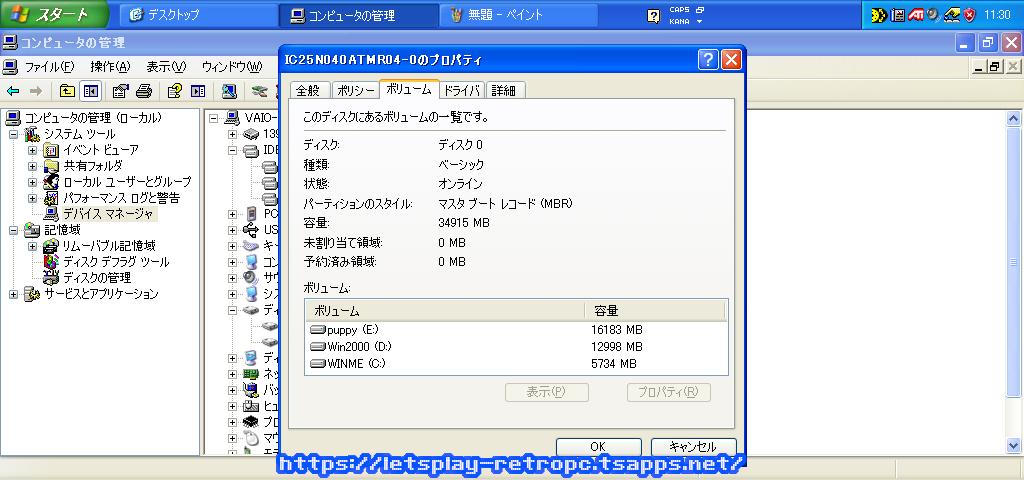 Windows XPでデバイスマネージャ確認