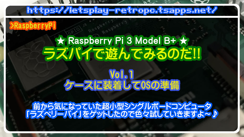 Raspberry Pi 3 Model B+ ラズパイで遊んでみるのだ!! Vol.1