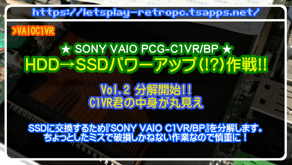 VAIO PCG-C1VR/BP HDD→SSDパワーアップ(!?)作戦!! Vol.2 分解開始!!