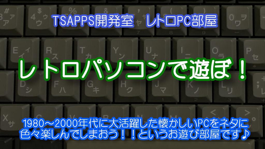 TSAPPS開発室 レトロPC部屋 レトロパソコンで遊ぼ!