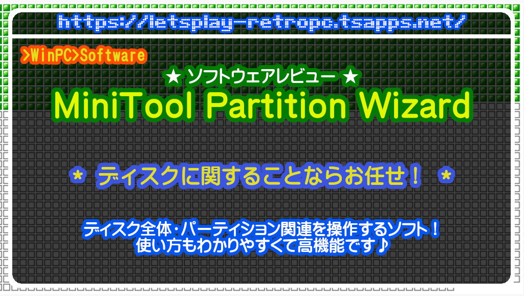 MiniTool Partition Wizard レビュー