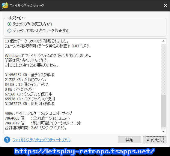ファイルシステムのチェック
