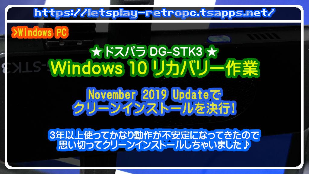 ドスパラ DG-STK3 Windows 10 リカバリー作業 Ver.1909