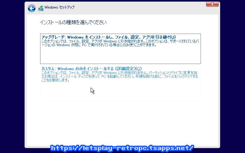 カスタム:Windowsのみをインストールするを選択