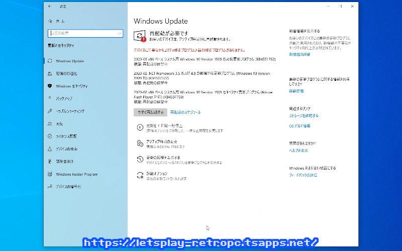 すぐにWindows Updateを実行する