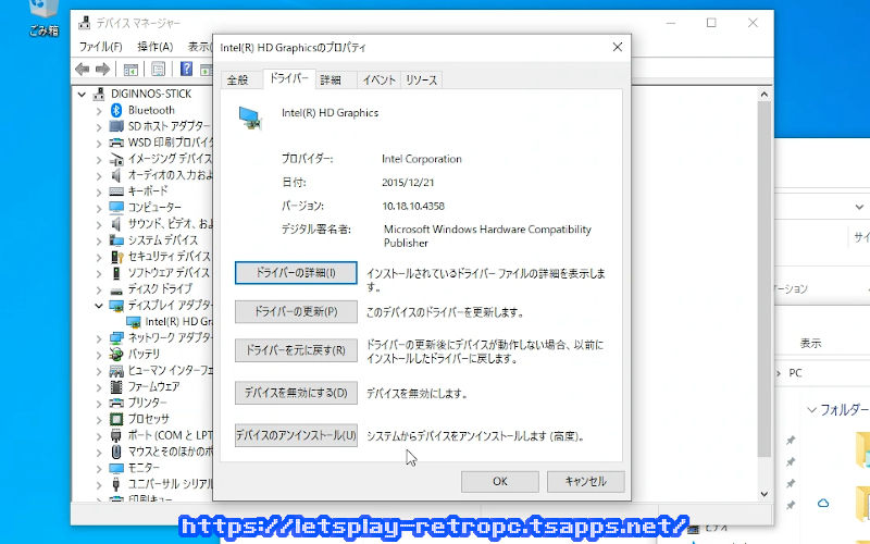 Intel(R) HD Graphics 10.18.10.4358になればOK