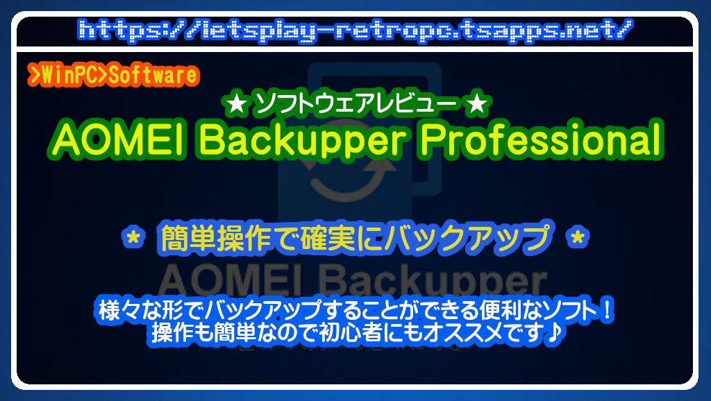 AOMEI Backupper Professional レビュー