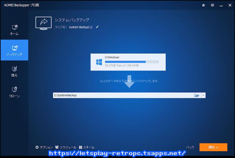 システムバックアップではWindowsの起動パーティションを丸ごとバックアップ