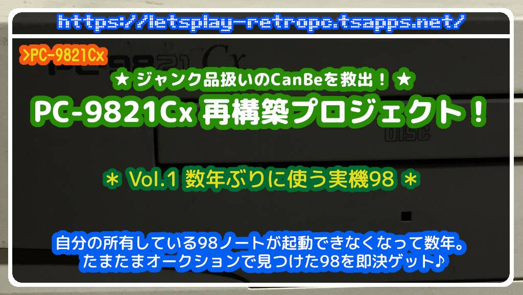 PC-9821Cx 再構築プロジェクト! Vol.1