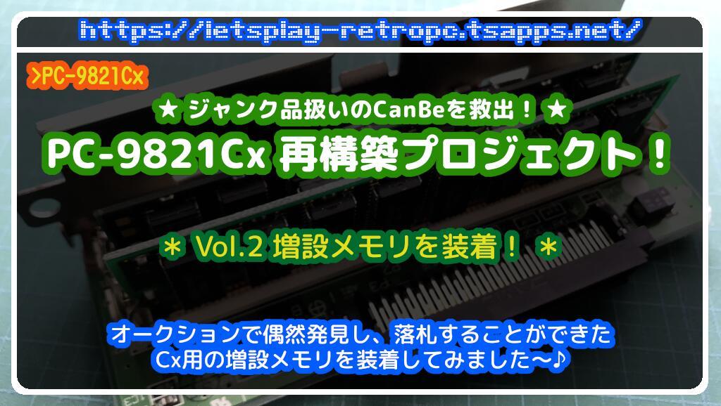 PC-9821Cx 再構築プロジェクト! Vol.2