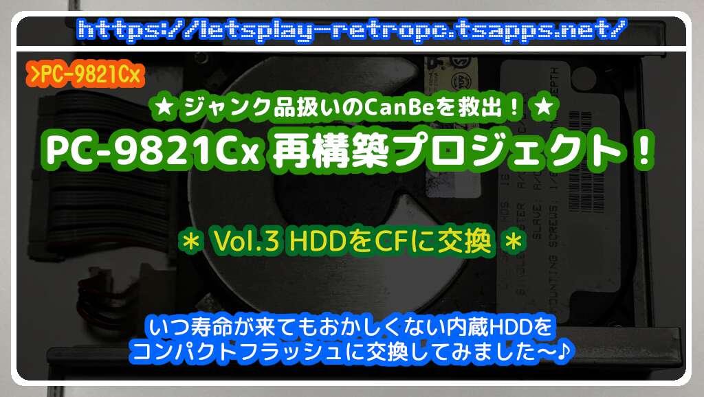 PC-9821Cx 再構築プロジェクト Vol.3 HDDをCFに交換
