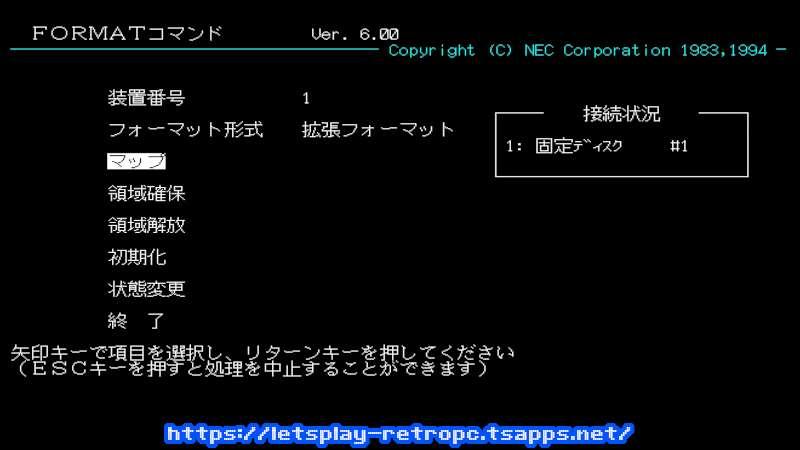 MS-DOSでHDDとして認識されました