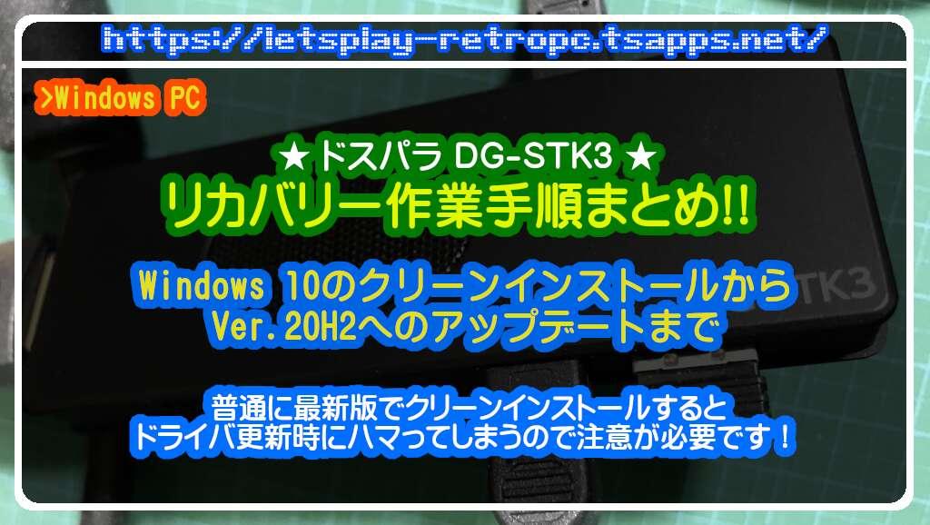 ドスパラDG-STK3 Windows 10 Ver.20H2へのアップデート