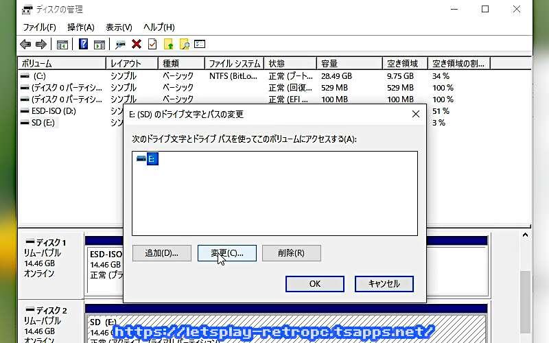 内蔵SDスロットのドライブ文字を変える