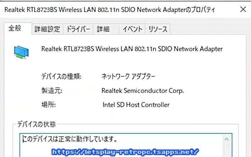 無線LANアダプタの詳細設定を変更