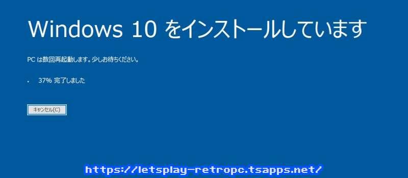 最新のWindowsインストーラでアップデートインストール