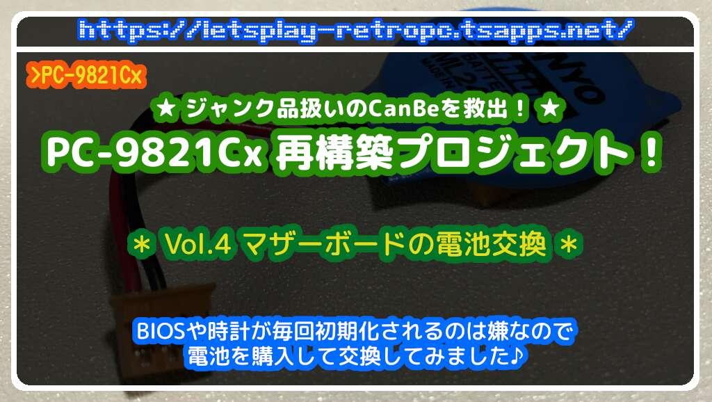 PC-9821Cx 再構築プロジェクト Vol.4 マザーボードの電池交換