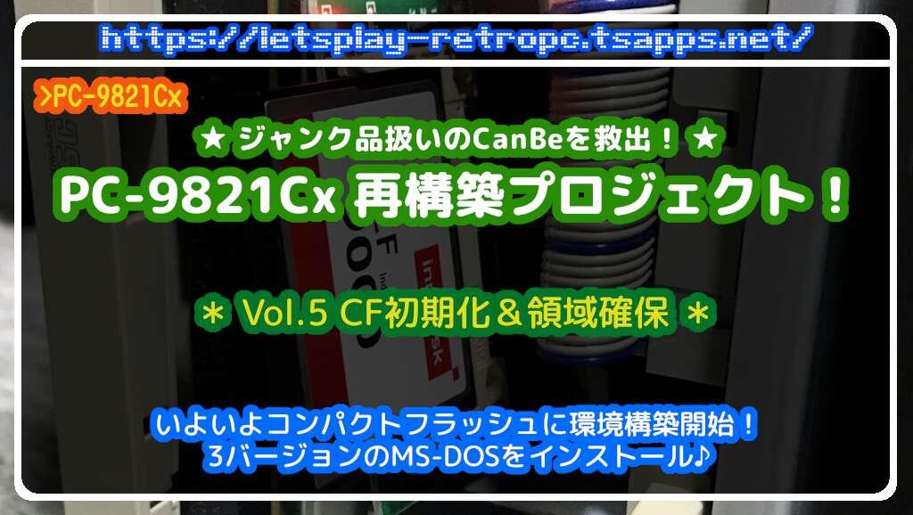 PC-9821Cx 再構築プロジェクト Vol.5 CF初期化&領域確保
