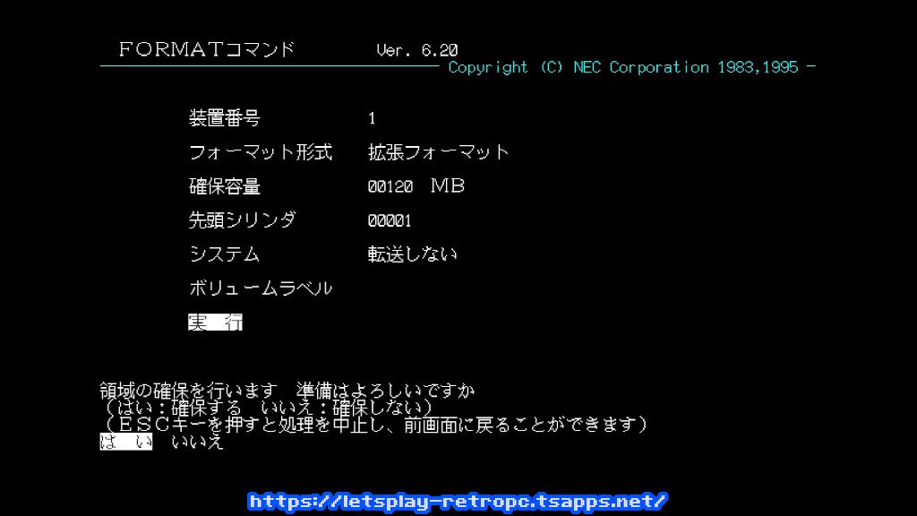 続いて領域確保を選択、MS-DOS3.3D用に120MBを確保、システムは転送しません