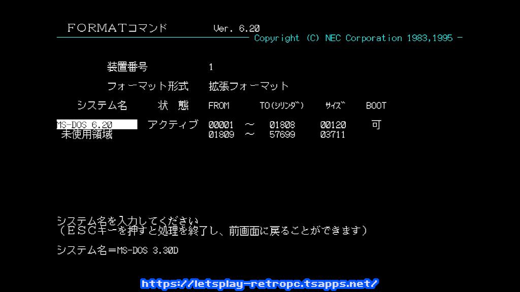 状態変更を選択し、システム名をMS-DOS 3.30Dに、BOOTは可を選択します