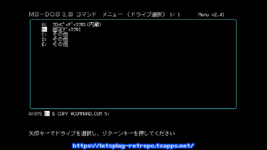 SYSとCOPYの宛先で固定ディスクのBドライブを選択