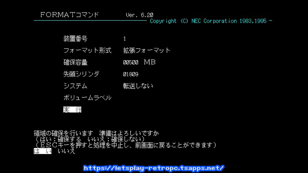 再度MS-DOS 6.2のフロッピーで起動、500MBの領域をシステム転送無しで確保します