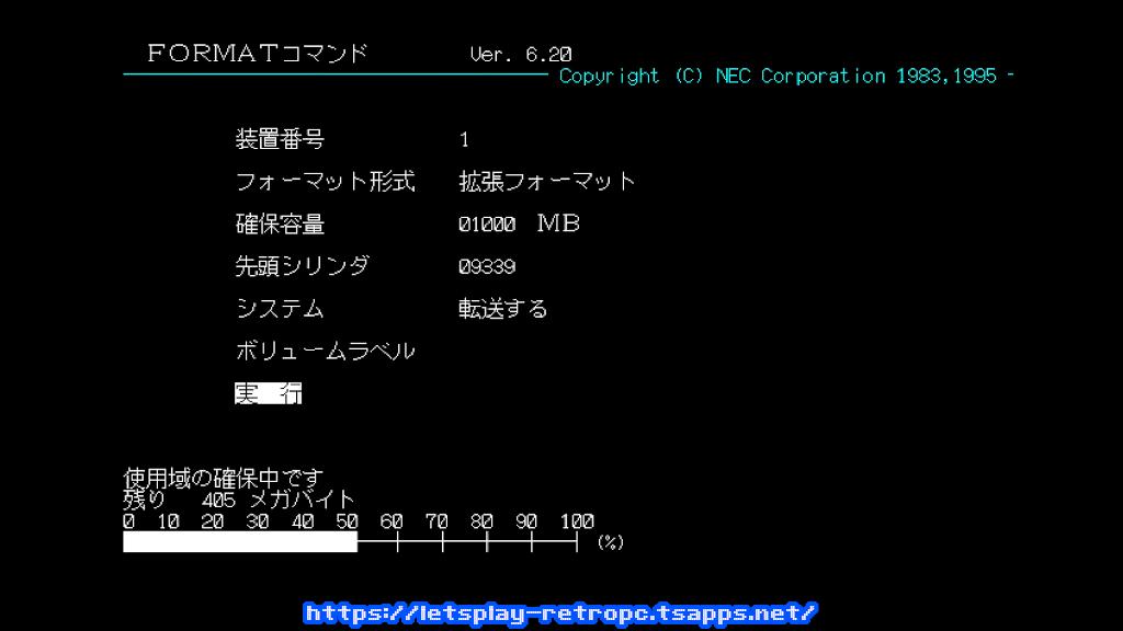 またまたMS-DOS 6.2のフロッピーで起動し、システム転送をする設定で1000MBの領域を確保