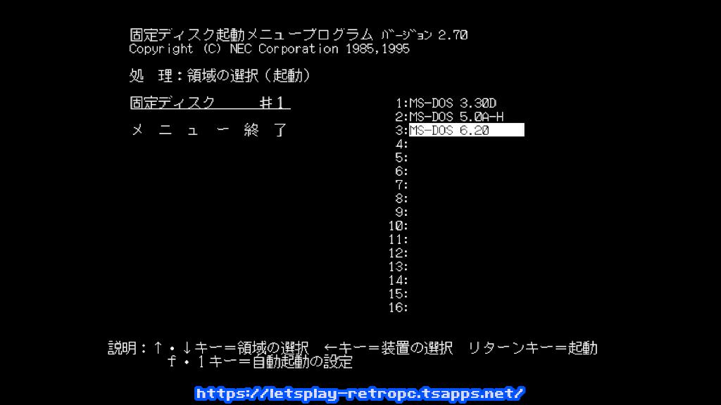 領域選択メニューにも3つのMS-DOSが並びます