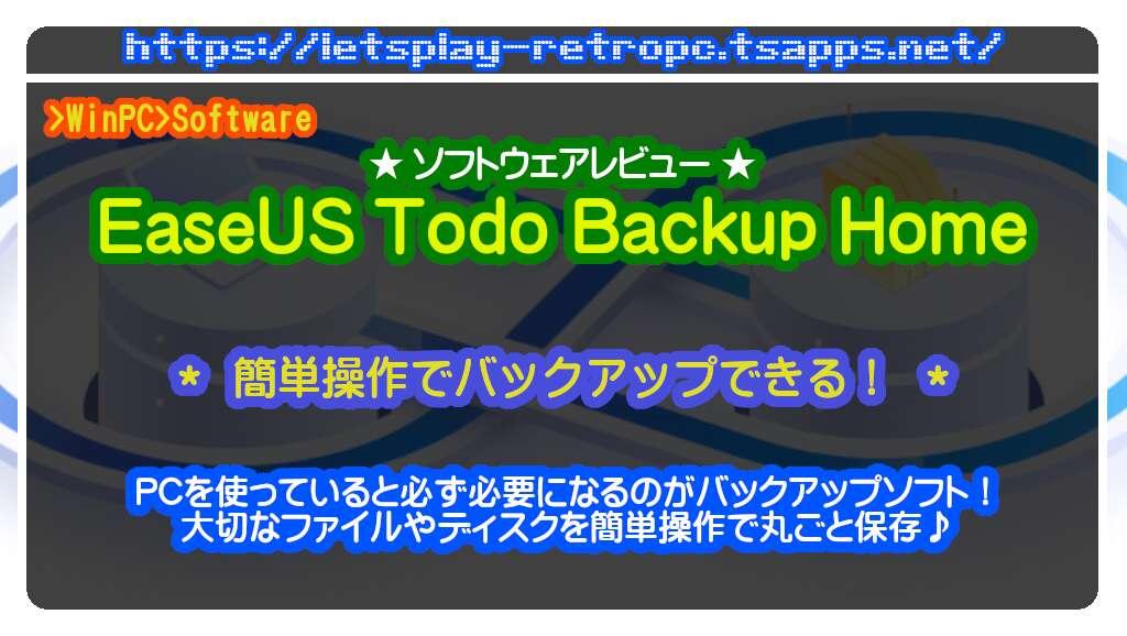 EaseUS Todo Backup Home ソフトウェアレビュー