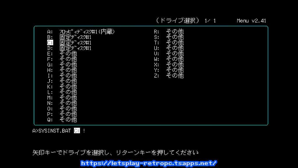 2つ目のMS-DOS 5.00A領域を選択してインストール